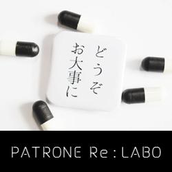PATRONE Re: LABO パトローネリラボ