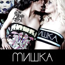 MISHKA ミシカ
